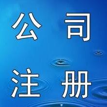 专业代办上市公司名字核名驰名商标核名广州公司名字核准