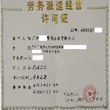 劳务派遣许可证代办无地址代办广州花都劳务派遣许可证