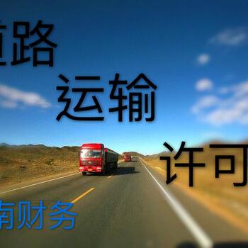 無地址辦理道路運輸許可證,廣州白云物流運輸公司注冊