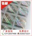 定制透明防伪标激光镭射标二维码不干胶烫印商标定制