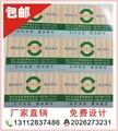 广州不干胶防伪标各种不干胶烫印全息标签