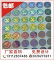 二维码防伪标签微信二维码防伪标广州防伪厂家免费设计