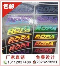 厂家定做防伪商标激光防伪标签镭射商标不干胶商标定做