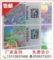 镭射激光易碎标签各种配件镭射全息防伪标