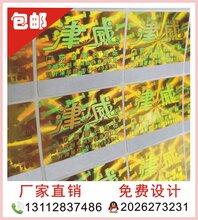 定制数码防伪商标不干胶二维码防伪贴纸激光标