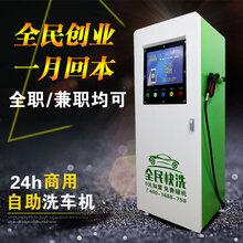 物联网+24小时营业无需值守智能商用自助洗车机广州全民快洗厂家直供图片