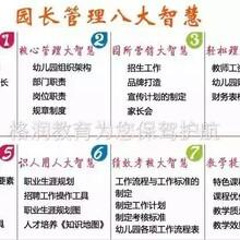 朝阳豆各庄高级职业幼儿园园长培训火热报名中