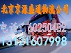 北京到阜阳机械设备运输公司