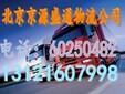 北京大兴到浙江义乌物流公司
