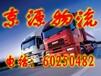 北京到双鸭山机械设备运输公司