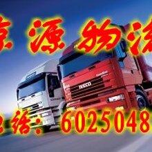 北京到玉田长途物流包车