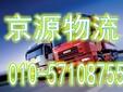 北京东四十条附近物流公司
