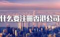 香港公司注冊后如何開立離岸賬戶