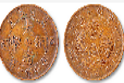 铜币收购价格-大清铜币真的值钱吗,怎么出手好?