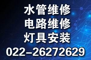 天津天瑞管道水电维修
