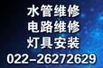 天津河北区安装改造电路维修布线安装水晶灯吸顶灯