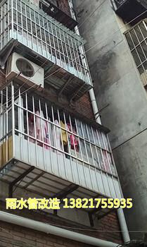 红桥区咸阳路维修外墙水管改卫生间厨房独立下水