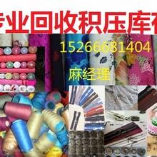 拉链回收、面料回收、棉线回收、服装回收等