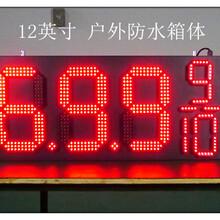 LED数字油价屏加油站价格标示牌