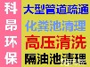 重庆正规高压清洗公司
