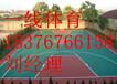 昭平塑胶篮球场翻新,贺州硅PU篮球场价格