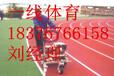 钟山塑胶跑道翻新,贺州塑胶跑道材料