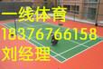 富川羽毛球场地胶翻新,贺州PVC地胶材料