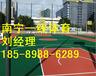 荔浦塑胶篮球场铺设,桂林硅PU哪家施工一流