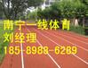 柳江塑胶跑道报价,柳州塑胶跑道改造