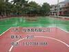 平南塑胶篮球场报价,贵州硅PU篮球场价格