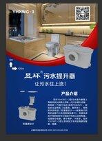 上海昱环污水提升泵,三个进水口,方便快速排污