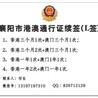 湖北省襄阳市港澳通行证签注(L签)