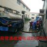 富阳管道疏通、富阳专业疏通马桶堵塞