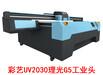 彩艺UV2030理光G5装饰画打印机亚克力手机壳大型uv平板打印机厂家