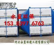 云南医药化工厂车间除臭有机废气处理设备哪家好图片