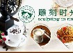 鞍山雕刻时光咖啡馆加盟费,咖啡加盟品牌