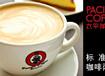 大理太平洋咖啡店加盟装修费_投资咖啡馆多少钱