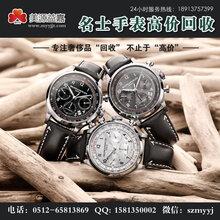 苏州名士手表回收合理价格
