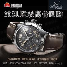 苏州宝玑手表回收价格图片
