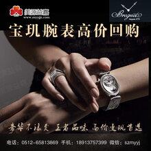 苏州宝玑手表回收二手宝玑手表回收多少钱