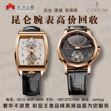 苏州昆仑手表回收大概多少钱