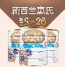 進口奶粉新西蘭惠氏S-26金裝一二三四段批發拿貨保稅倉正品