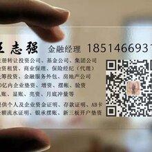 转让天津2亿融资租赁公司带中国