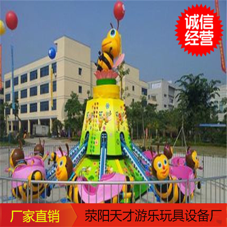 旋转小蜜蜂六臂儿童游乐设施好玩有趣的户外游乐设备小蜜蜂