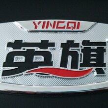 厂家供应QC-16汽车标识标牌定做车友会标牌有做车尾字母标牌