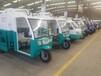 居民小区垃圾处理选电动三轮垃圾车坚固耐用价格优