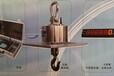 10吨耐高温吊磅(10T起重吊称)