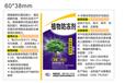 防凍劑的使用注意事項,植物防凍劑