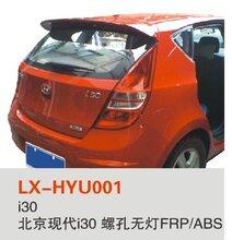北京现代i30螺孔无灯ABS定风翼汽车尾翼汽车改装厂外饰配件