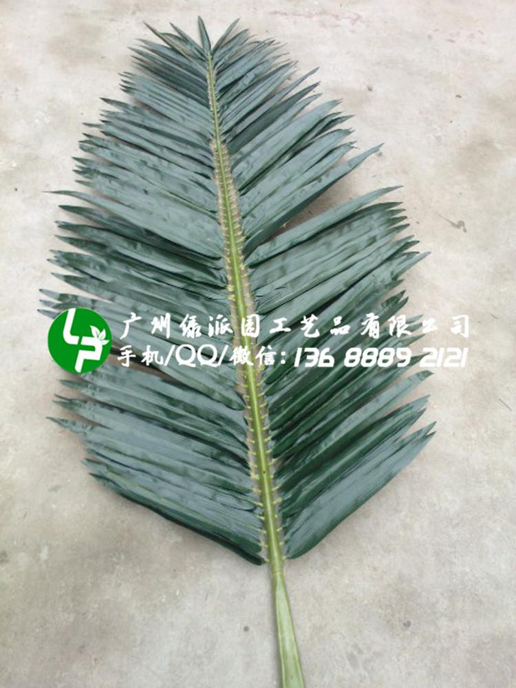绿派园工艺大型仿真椰子树叶大型室内外棕榈树叶散葵叶人造绿色假树叶